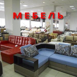 Магазины мебели Чердыни