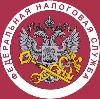 Налоговые инспекции, службы в Чердыни